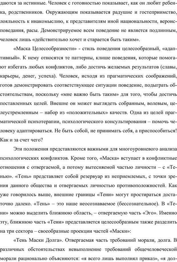 PDF. Клиническая трансперсональная психотерапия. Козлов В. В. Страница 132. Читать онлайн