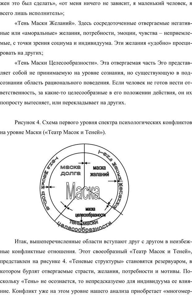 PDF. Клиническая трансперсональная психотерапия. Козлов В. В. Страница 133. Читать онлайн