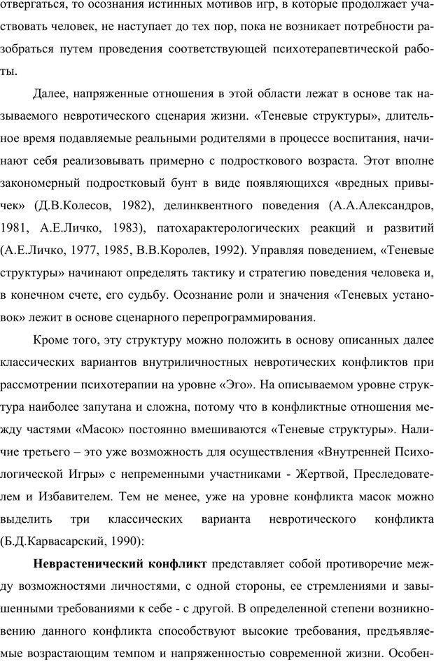 PDF. Клиническая трансперсональная психотерапия. Козлов В. В. Страница 135. Читать онлайн
