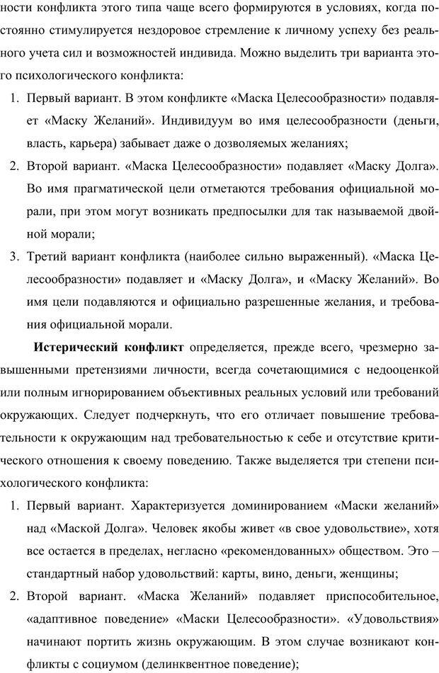 PDF. Клиническая трансперсональная психотерапия. Козлов В. В. Страница 136. Читать онлайн