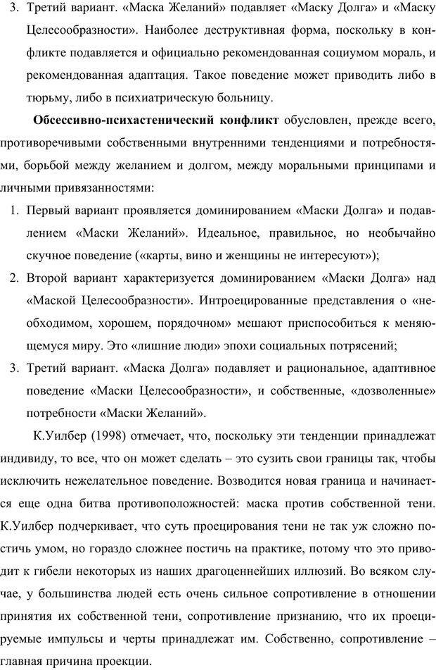 PDF. Клиническая трансперсональная психотерапия. Козлов В. В. Страница 137. Читать онлайн