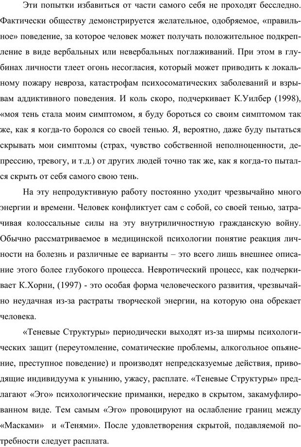 PDF. Клиническая трансперсональная психотерапия. Козлов В. В. Страница 138. Читать онлайн