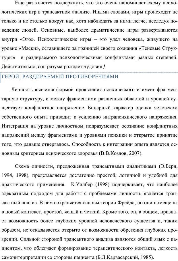 PDF. Клиническая трансперсональная психотерапия. Козлов В. В. Страница 139. Читать онлайн
