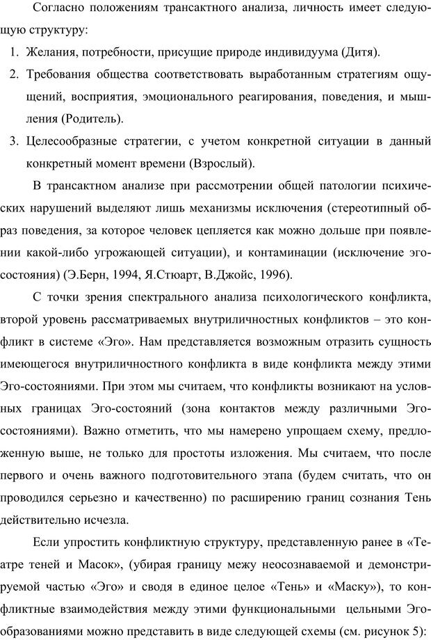 PDF. Клиническая трансперсональная психотерапия. Козлов В. В. Страница 140. Читать онлайн
