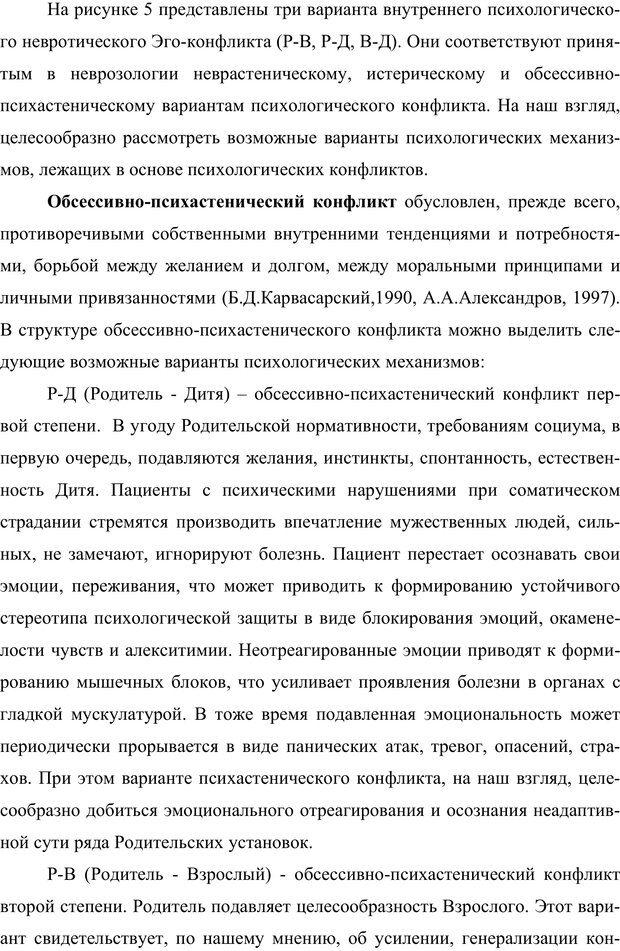 PDF. Клиническая трансперсональная психотерапия. Козлов В. В. Страница 142. Читать онлайн