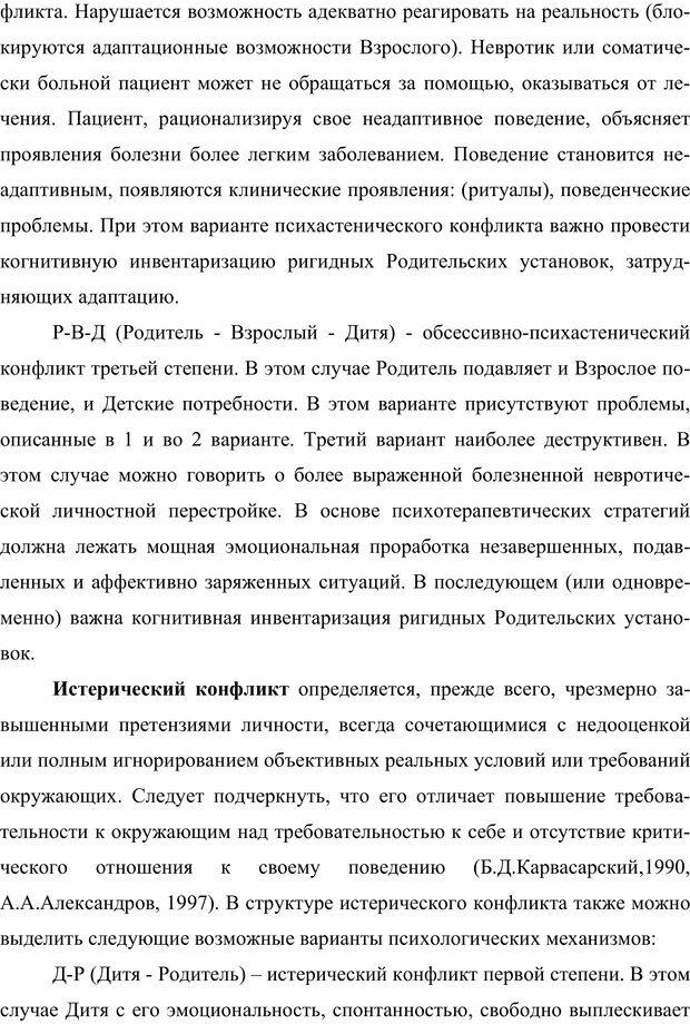 PDF. Клиническая трансперсональная психотерапия. Козлов В. В. Страница 143. Читать онлайн