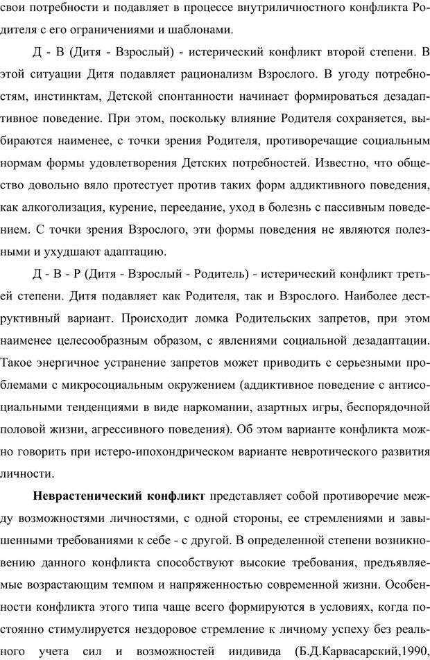 PDF. Клиническая трансперсональная психотерапия. Козлов В. В. Страница 144. Читать онлайн