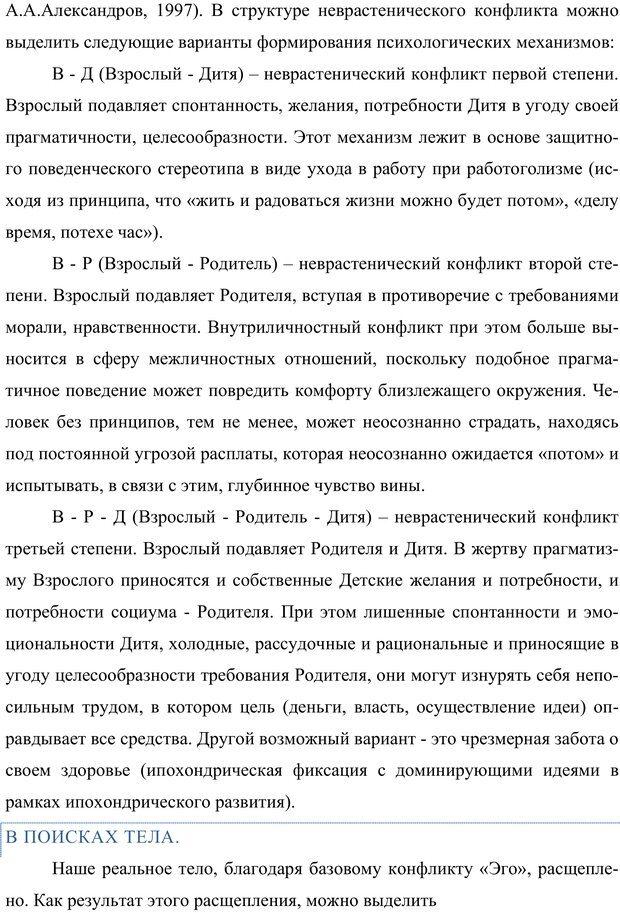 PDF. Клиническая трансперсональная психотерапия. Козлов В. В. Страница 145. Читать онлайн