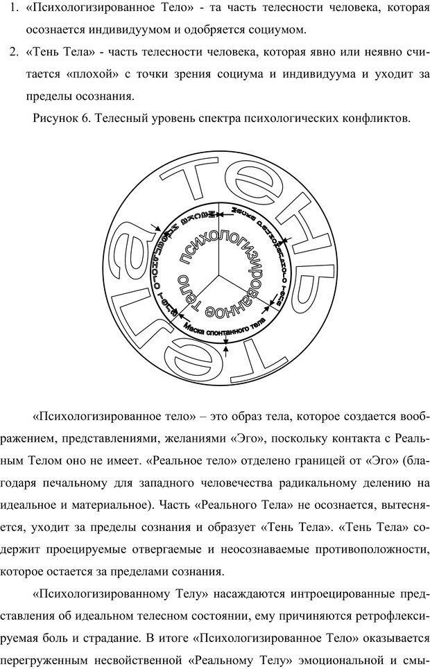 PDF. Клиническая трансперсональная психотерапия. Козлов В. В. Страница 146. Читать онлайн