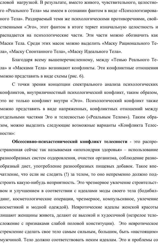 PDF. Клиническая трансперсональная психотерапия. Козлов В. В. Страница 147. Читать онлайн