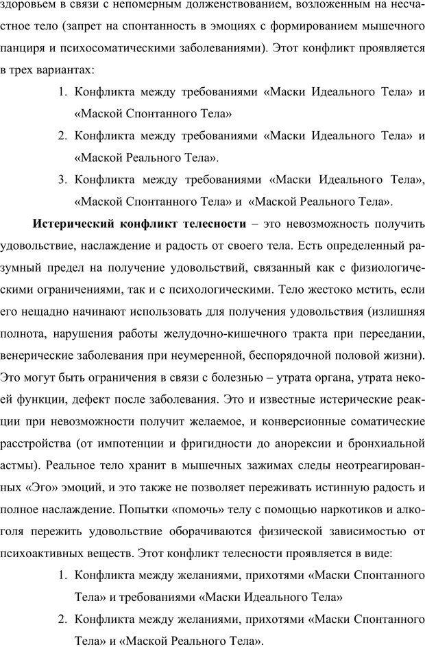 PDF. Клиническая трансперсональная психотерапия. Козлов В. В. Страница 148. Читать онлайн
