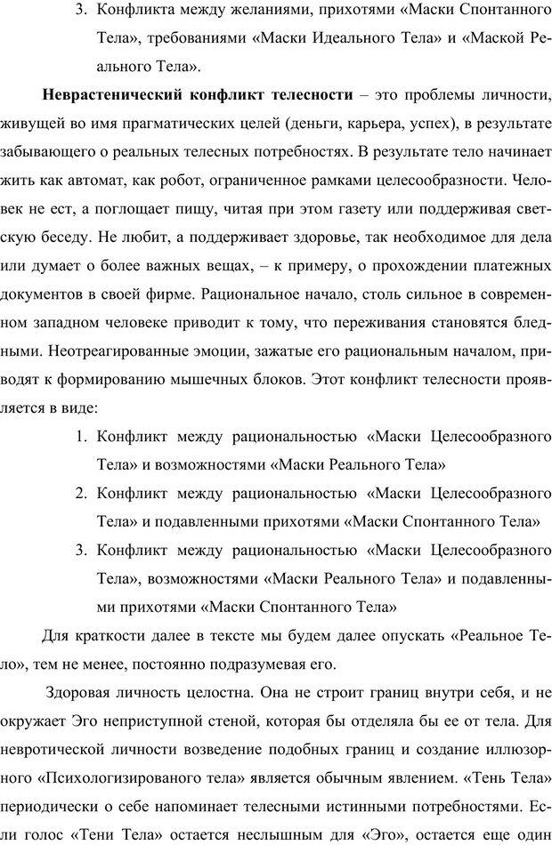 PDF. Клиническая трансперсональная психотерапия. Козлов В. В. Страница 149. Читать онлайн