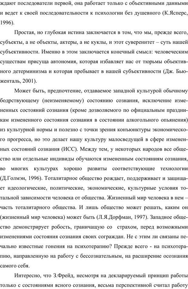 PDF. Клиническая трансперсональная психотерапия. Козлов В. В. Страница 15. Читать онлайн