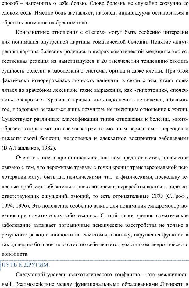 PDF. Клиническая трансперсональная психотерапия. Козлов В. В. Страница 150. Читать онлайн