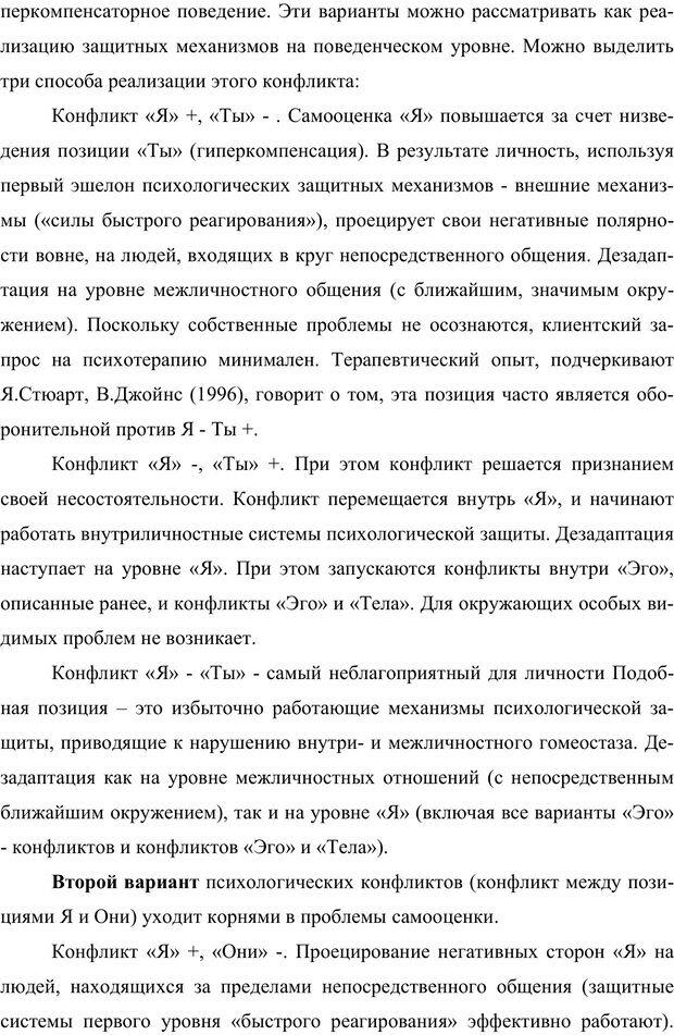PDF. Клиническая трансперсональная психотерапия. Козлов В. В. Страница 152. Читать онлайн