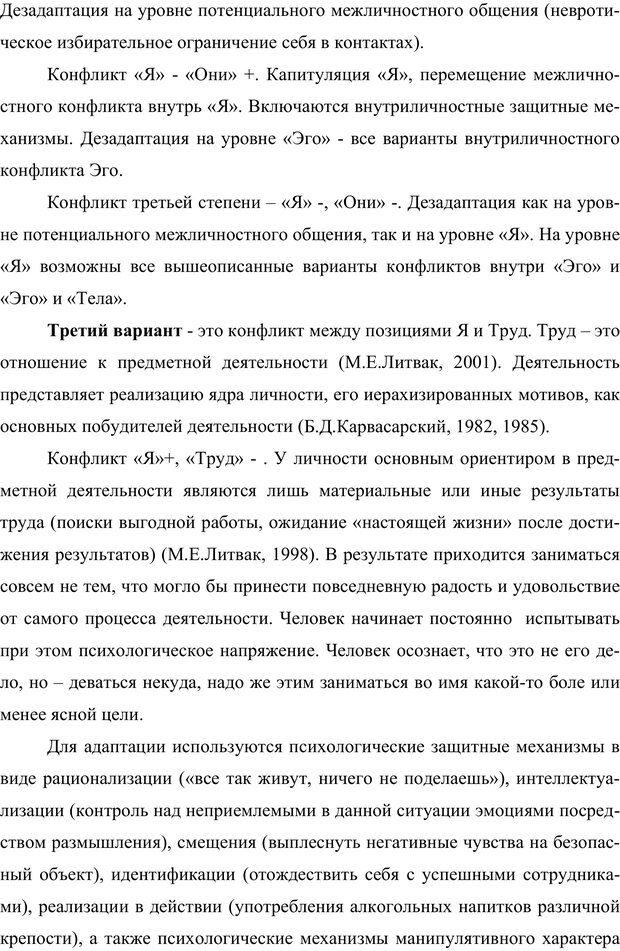 PDF. Клиническая трансперсональная психотерапия. Козлов В. В. Страница 153. Читать онлайн