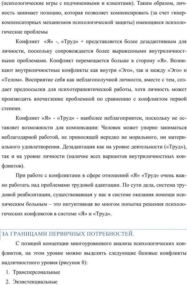 PDF. Клиническая трансперсональная психотерапия. Козлов В. В. Страница 154. Читать онлайн