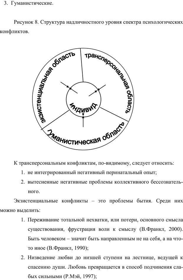 PDF. Клиническая трансперсональная психотерапия. Козлов В. В. Страница 155. Читать онлайн