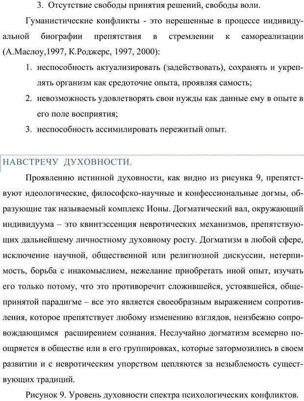 PDF. Клиническая трансперсональная психотерапия. Козлов В. В. Страница 156. Читать онлайн