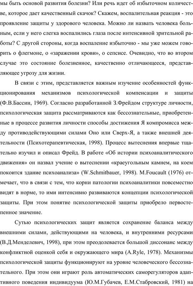 PDF. Клиническая трансперсональная психотерапия. Козлов В. В. Страница 158. Читать онлайн