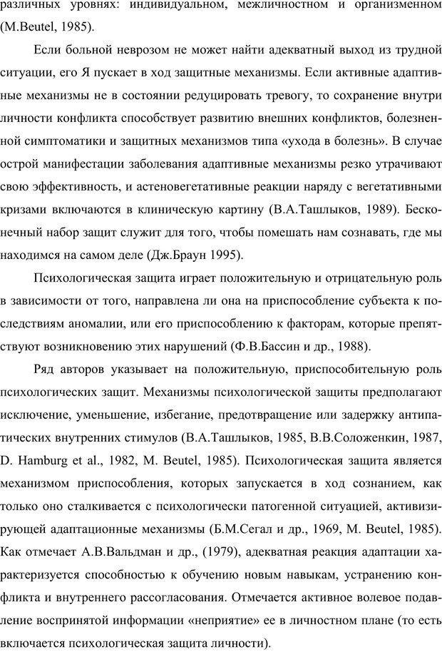 PDF. Клиническая трансперсональная психотерапия. Козлов В. В. Страница 159. Читать онлайн
