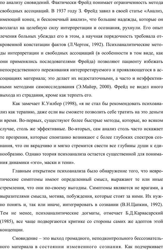 PDF. Клиническая трансперсональная психотерапия. Козлов В. В. Страница 16. Читать онлайн