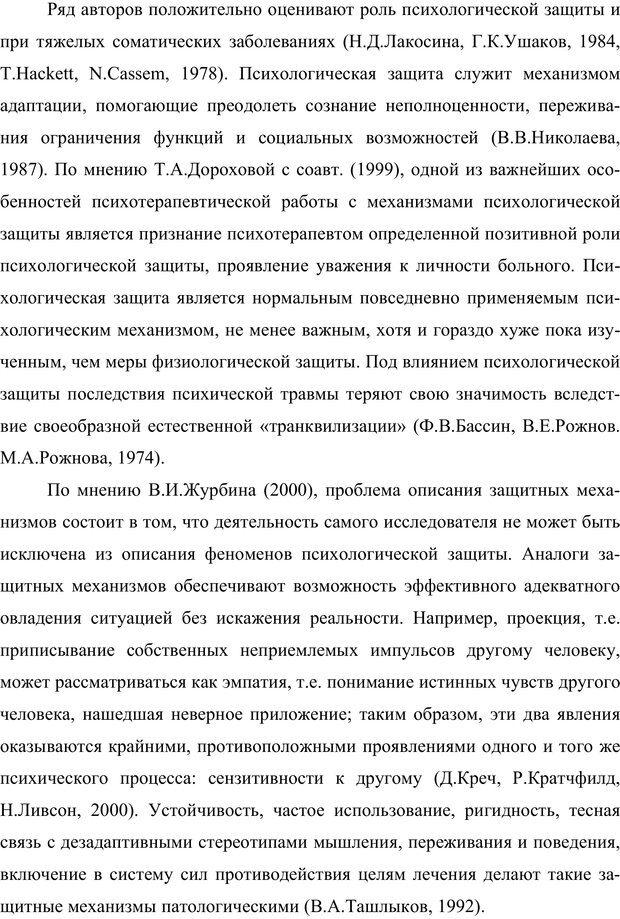 PDF. Клиническая трансперсональная психотерапия. Козлов В. В. Страница 160. Читать онлайн