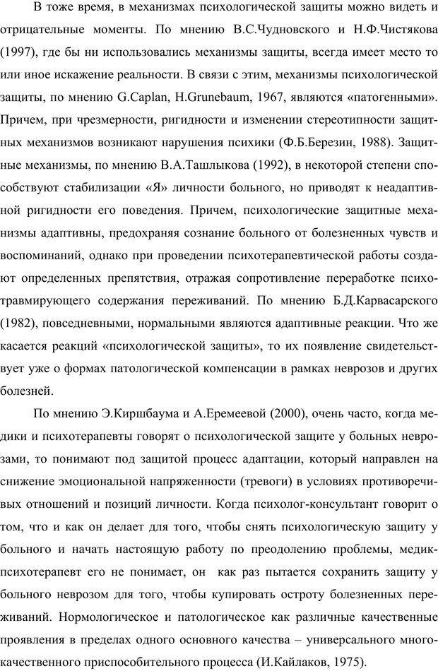 PDF. Клиническая трансперсональная психотерапия. Козлов В. В. Страница 161. Читать онлайн