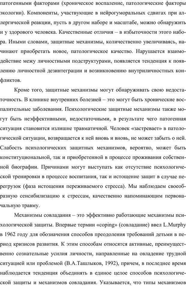 PDF. Клиническая трансперсональная психотерапия. Козлов В. В. Страница 164. Читать онлайн