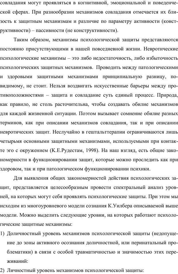 PDF. Клиническая трансперсональная психотерапия. Козлов В. В. Страница 165. Читать онлайн