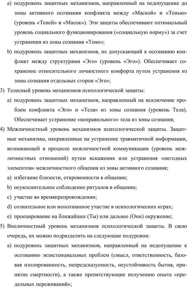 PDF. Клиническая трансперсональная психотерапия. Козлов В. В. Страница 166. Читать онлайн