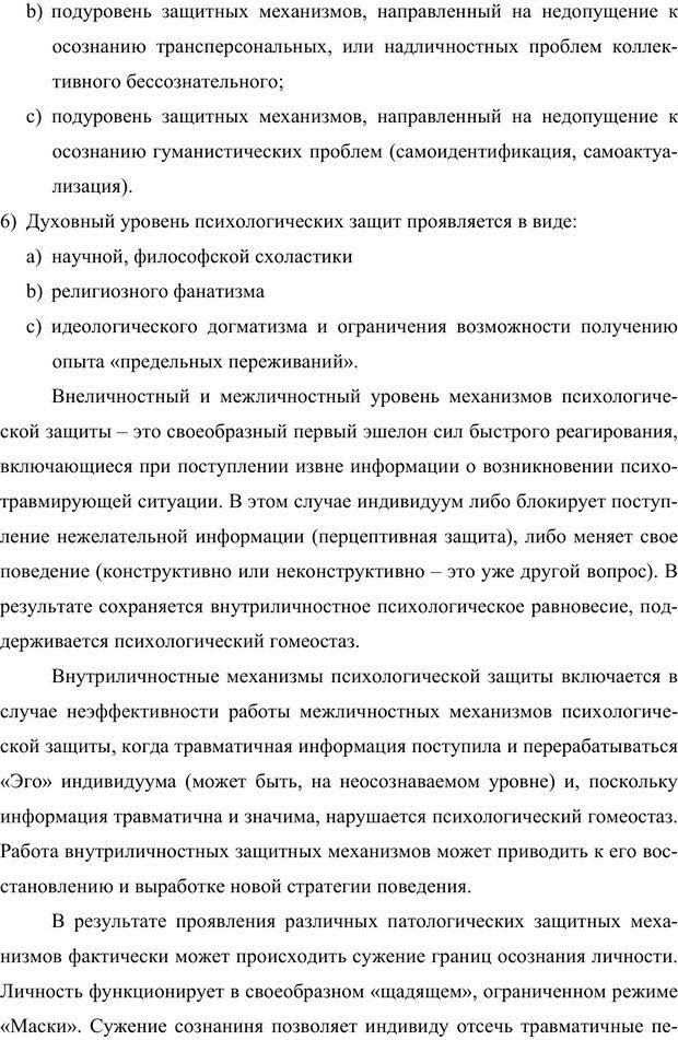 PDF. Клиническая трансперсональная психотерапия. Козлов В. В. Страница 167. Читать онлайн