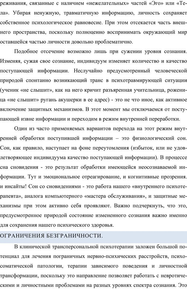 PDF. Клиническая трансперсональная психотерапия. Козлов В. В. Страница 168. Читать онлайн