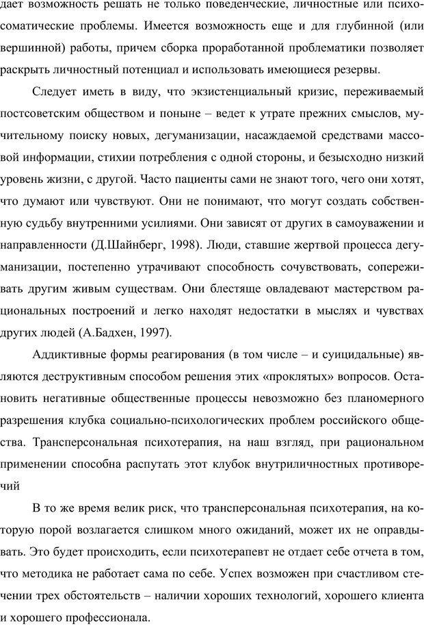 PDF. Клиническая трансперсональная психотерапия. Козлов В. В. Страница 169. Читать онлайн