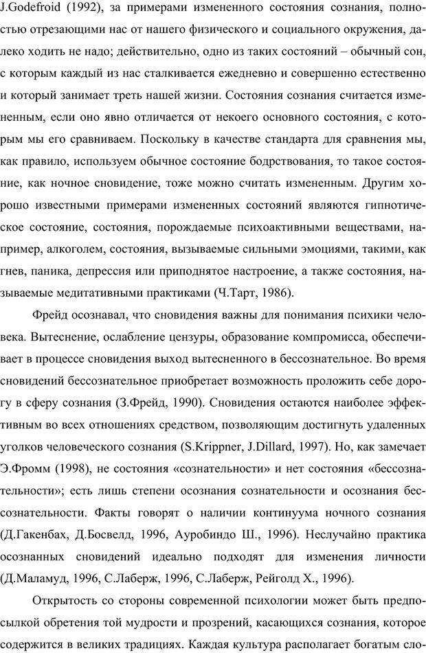 PDF. Клиническая трансперсональная психотерапия. Козлов В. В. Страница 17. Читать онлайн