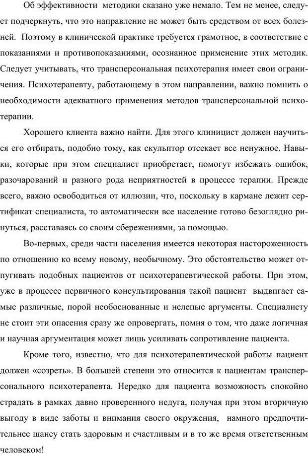 PDF. Клиническая трансперсональная психотерапия. Козлов В. В. Страница 170. Читать онлайн