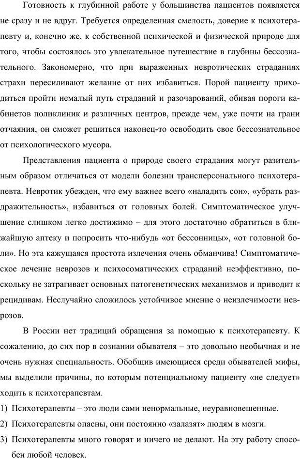 PDF. Клиническая трансперсональная психотерапия. Козлов В. В. Страница 171. Читать онлайн