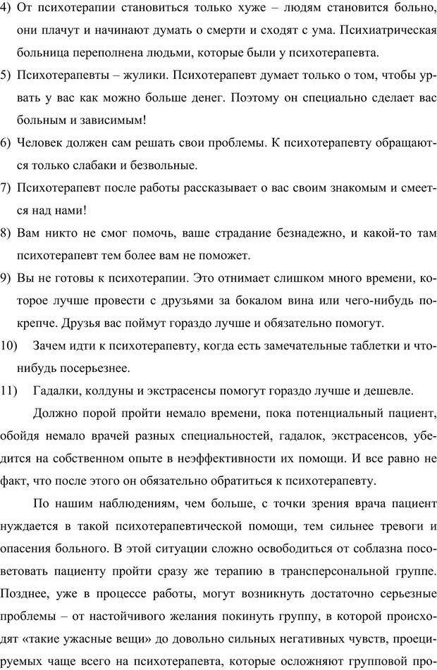 PDF. Клиническая трансперсональная психотерапия. Козлов В. В. Страница 172. Читать онлайн
