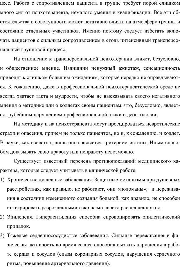 PDF. Клиническая трансперсональная психотерапия. Козлов В. В. Страница 173. Читать онлайн