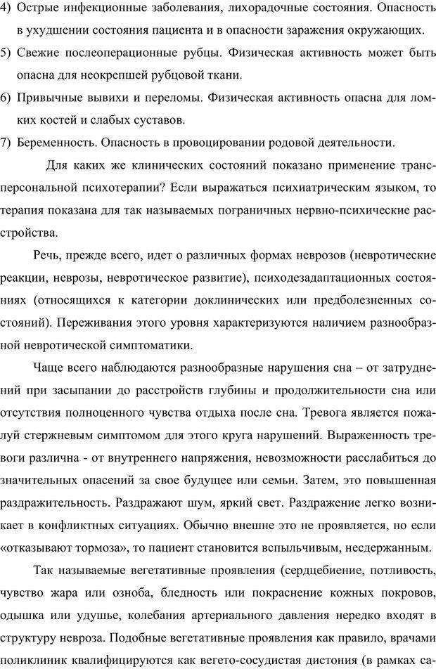 PDF. Клиническая трансперсональная психотерапия. Козлов В. В. Страница 174. Читать онлайн