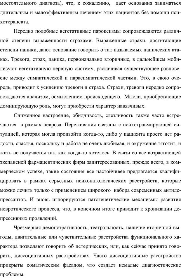 PDF. Клиническая трансперсональная психотерапия. Козлов В. В. Страница 175. Читать онлайн