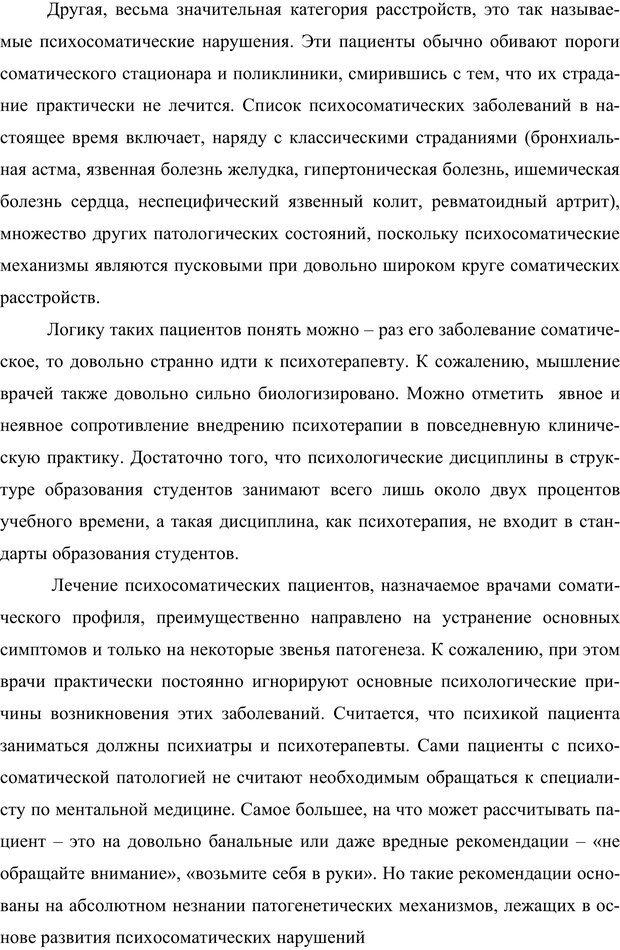 PDF. Клиническая трансперсональная психотерапия. Козлов В. В. Страница 176. Читать онлайн
