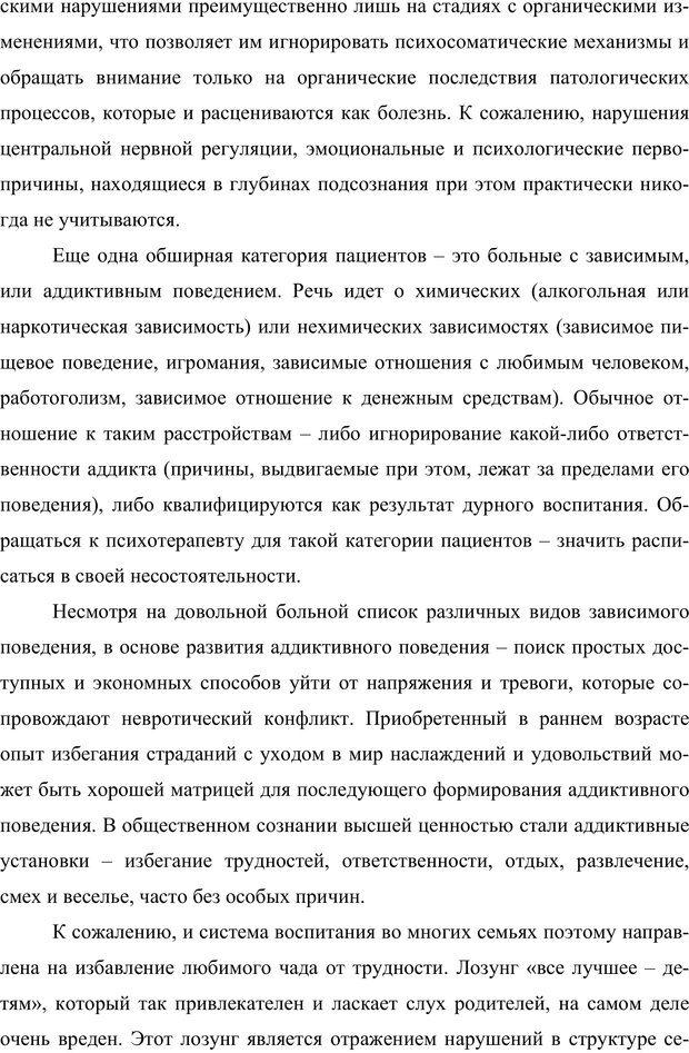 PDF. Клиническая трансперсональная психотерапия. Козлов В. В. Страница 178. Читать онлайн