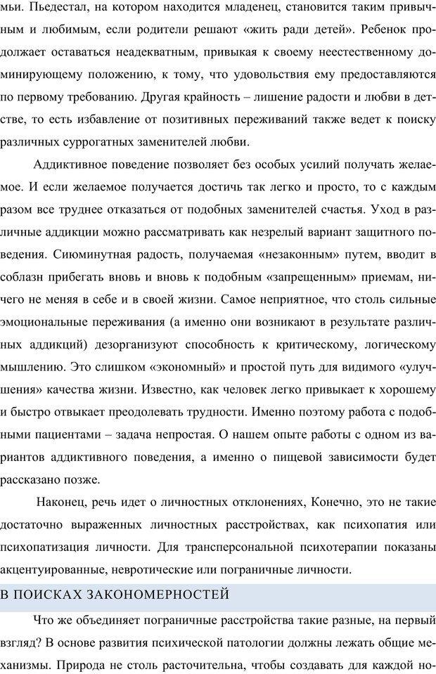 PDF. Клиническая трансперсональная психотерапия. Козлов В. В. Страница 179. Читать онлайн