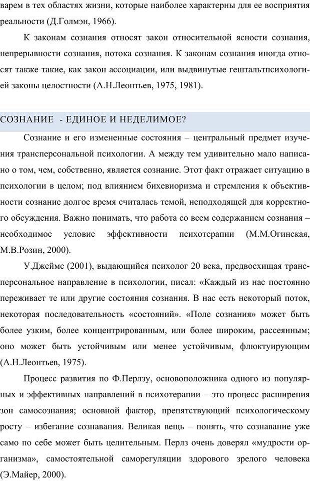 PDF. Клиническая трансперсональная психотерапия. Козлов В. В. Страница 18. Читать онлайн
