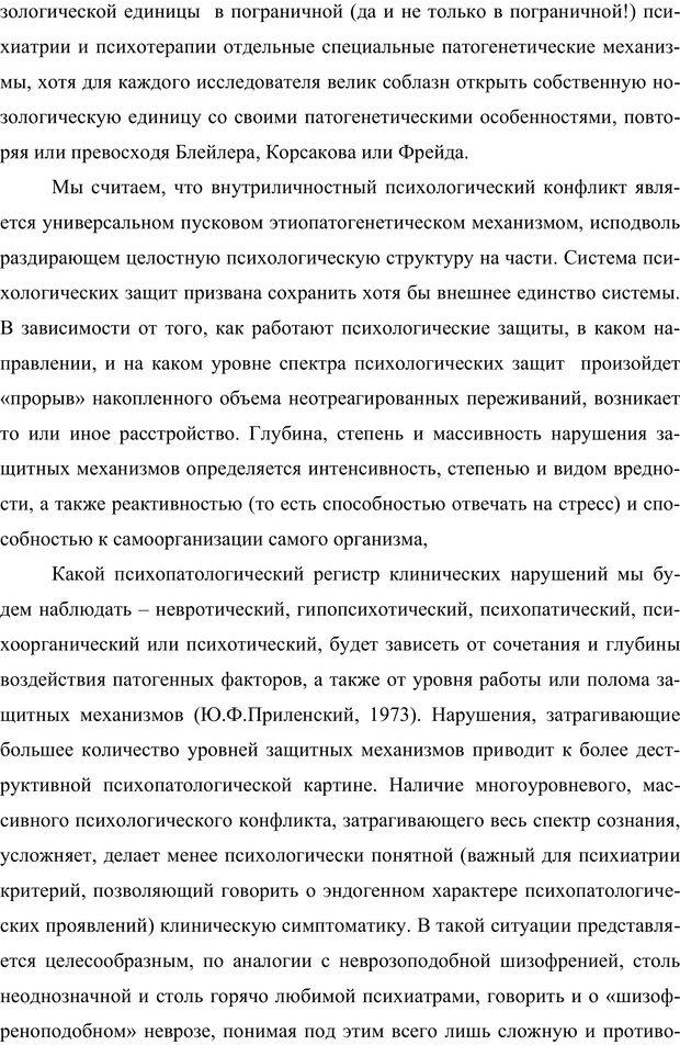 PDF. Клиническая трансперсональная психотерапия. Козлов В. В. Страница 180. Читать онлайн