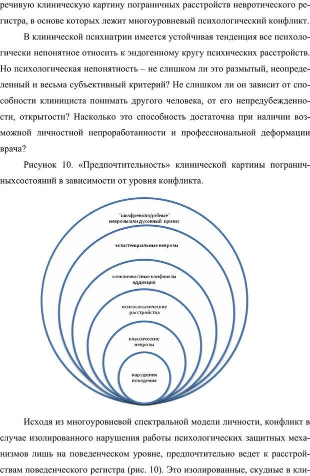 PDF. Клиническая трансперсональная психотерапия. Козлов В. В. Страница 181. Читать онлайн