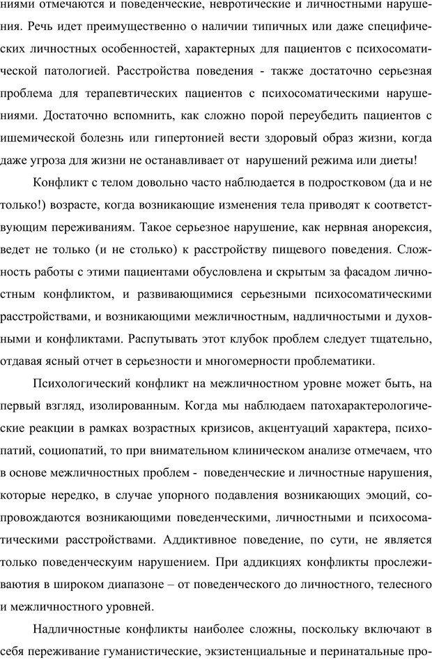 PDF. Клиническая трансперсональная психотерапия. Козлов В. В. Страница 183. Читать онлайн