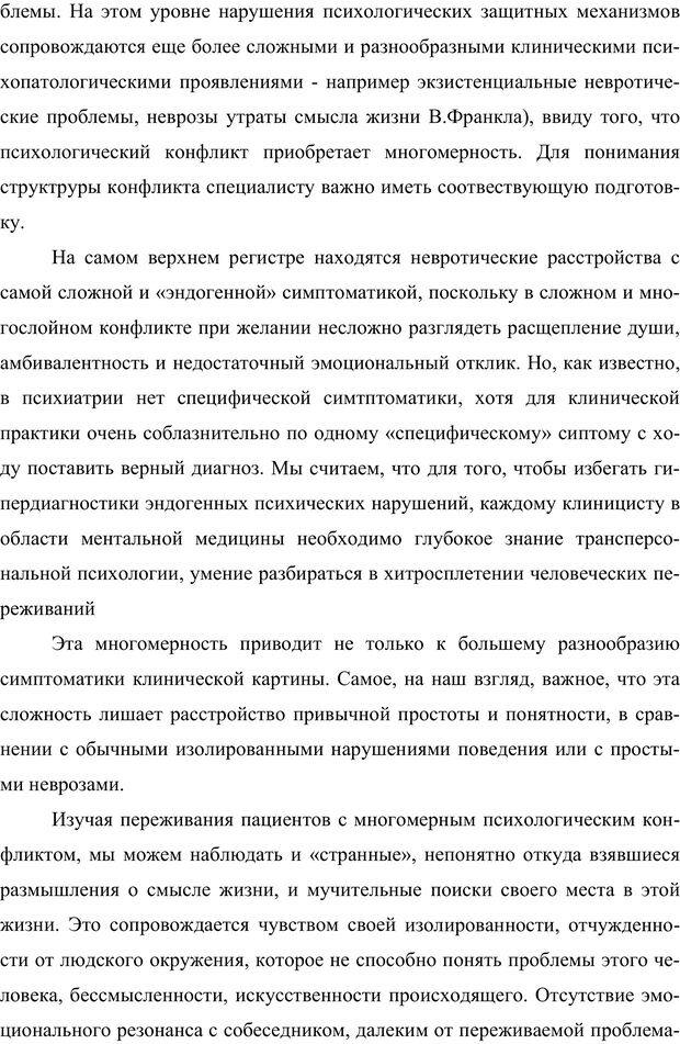 PDF. Клиническая трансперсональная психотерапия. Козлов В. В. Страница 184. Читать онлайн