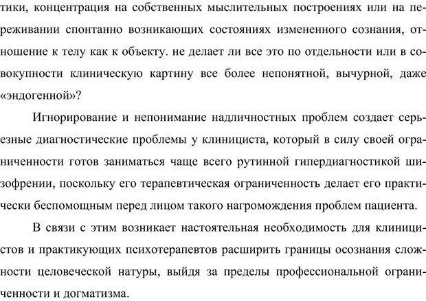 PDF. Клиническая трансперсональная психотерапия. Козлов В. В. Страница 185. Читать онлайн